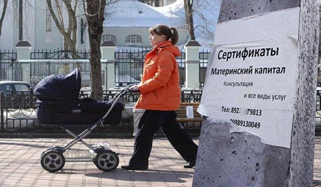 Материнский капитал в Брянске и Брянской области: размер региональных выплат в 2020 году, условия получения и особенности программы, правила использования и порядок оформления, необходимые документы
