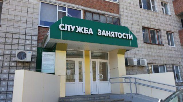 Субъекты РФбудут активно трудоустраивать россиян предпенсионного возраста