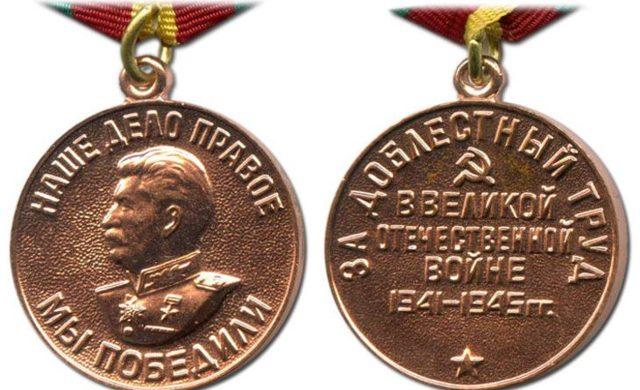 """Медаль """"За доблестный труд"""" в ВОВ: льготы и государственная помощь"""