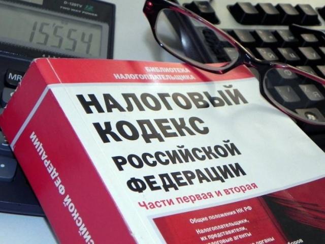 ФНС в2018г. будет списывать долги граждан поналогам истраховым взносам