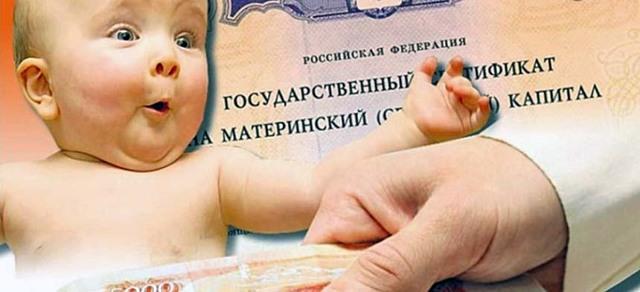 Материнский капитал в Магадане и Магаданской области: размер региональных выплат в 2020 году, условия получения и особенности программы, правила использования и порядок оформления, необходимые документы