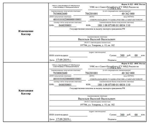Получение паспорта в 14 лет: документы, как оформить и получить, образец заявления, размер госпошлины