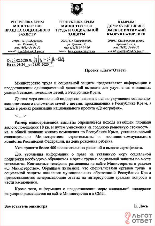 Для жителей Крыма и Севастополя будут действовать новые жилищные социальные гарантии