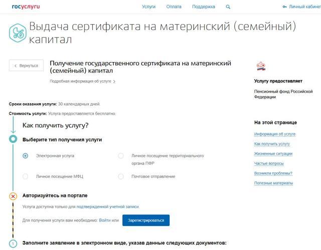 Материнский капитал в Москве: размер региональных выплат в 2020 году, условия получения и особенности программы, правила использования и порядок оформления, необходимые документы