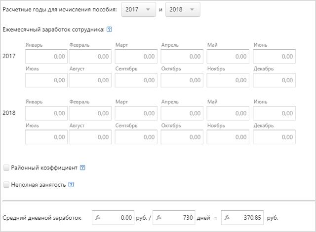 Калькулятор расчета больничного листа в 2020 году