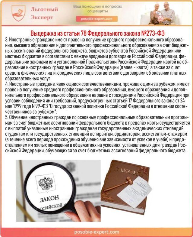 Льготы при поступлении в ВУЗ в 2020 году в России: кому предоставляется, что положено и как получить, необходимые документы, новости и законы