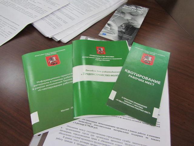 Квотирование рабочих мест для инвалидов: особенности и порядок организации, последние новости и законопроекты