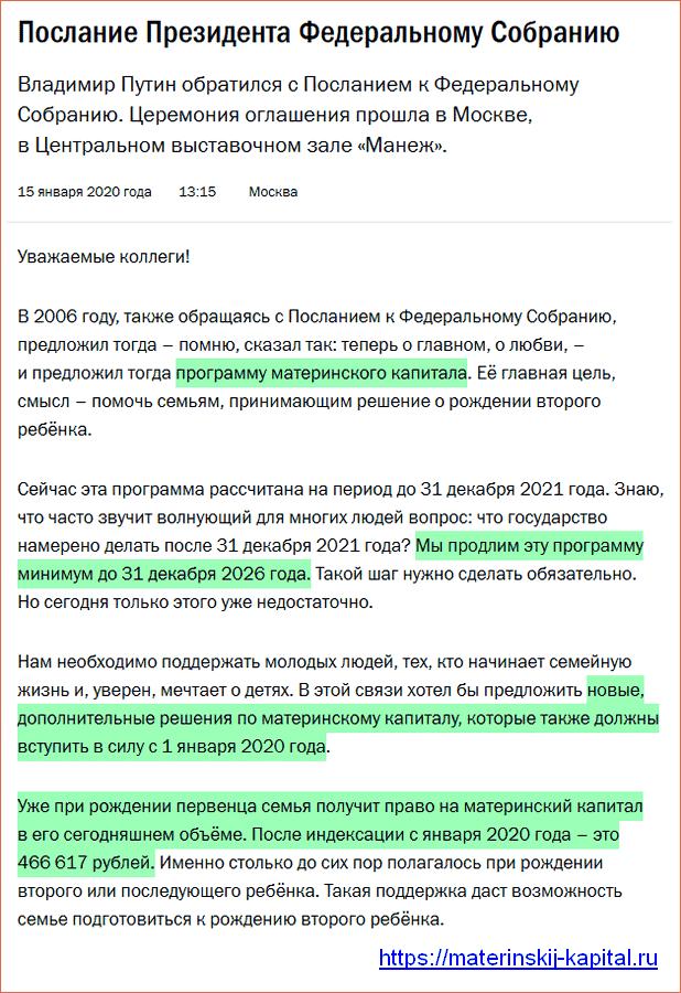 Материнский капитал во Владивостоке и Приморском крае: размер региональных выплат, условия получения и особенности программы, правила использования и порядок оформления, необходимые документы