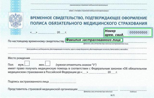 Полис обязательного медицинского страхования: правила и порядок получения полиса ОМС, сроки, необходимые документы, образец