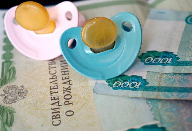 Пособия и выплаты на ребенка в Нальчике в 2020 году: федеральные и региональные, размеры выплат, порядок и условия получения, необходимые документы