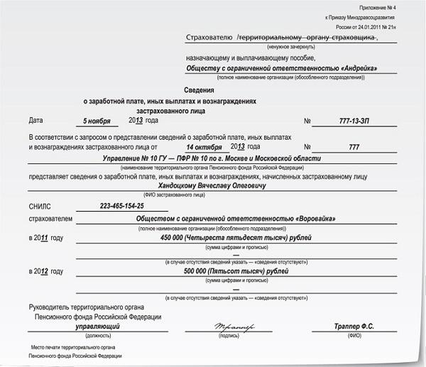 Справка для расчета больничного: образец, какая нужна и как получить