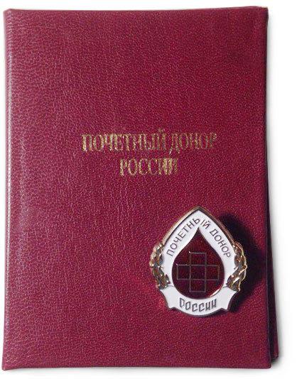 Звание «Почетный донор России»: условия и правила получения, порядок оформления, необходимые документы, законы