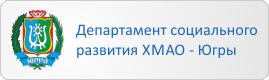 Пособия и выплаты на ребенка в Ямало-Ненецком автономном округе в 2020 году: федеральные и региональные, размеры выплат, порядок и условия получения, необходимые документы