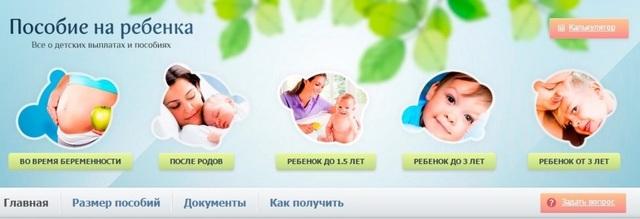 Пособия и выплаты на ребенка в Московской области в 2020 году: федеральные и региональные, размеры выплат, порядок и условия получения, необходимые документы