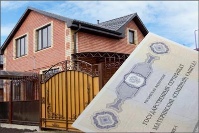 Покупка дома на материнский капитал: порядок и условия получения в 2020 году