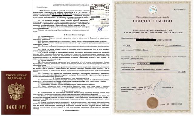 Компенсация за операцию: можно ли и как получить, документы, образец заявления