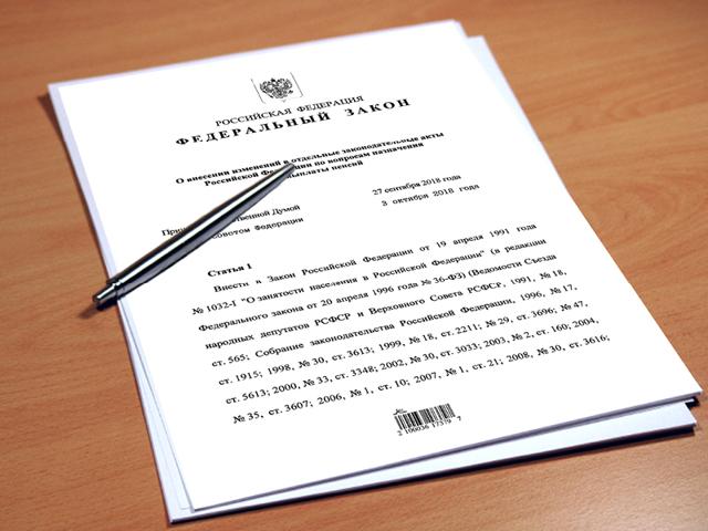 Опубликован федеральный закон, модернизирующий пенсионную систему
