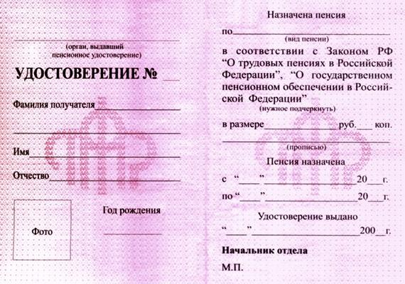 Пенсионное удостоверение: отменили или нет, правила и порядок получения, необходимые документы, образец пенсионной справки