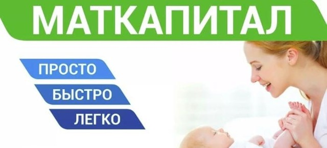 Займы и деньги под материнский капитал: условия и порядок получения в 2020 году