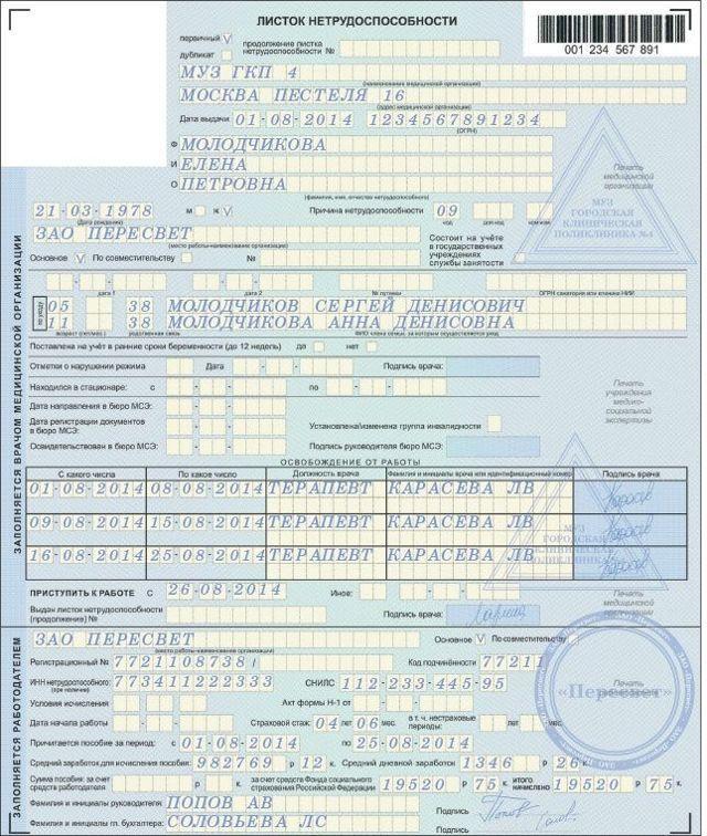 Больничный лист по уходу за ребенком: оформление и порядок выплат, размер и расчет