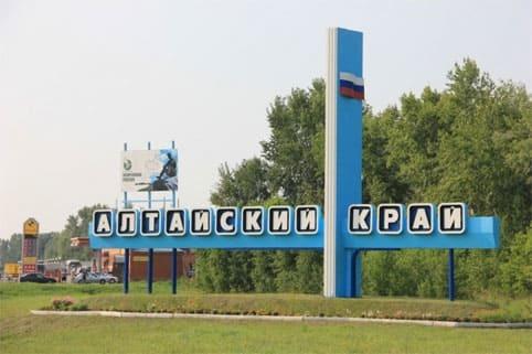 Пособия и выплаты на ребенка в Алтайском крае в 2020 году: федеральные и региональные, размеры выплат, порядок и условия получения, необходимые документы