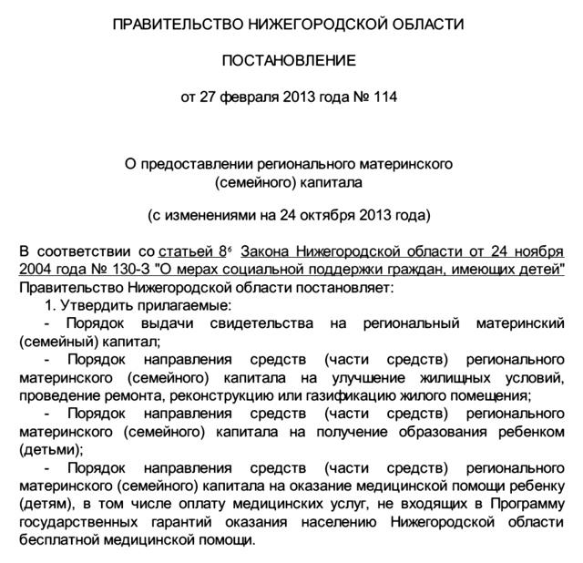Материнский капитал в Нижнем Новгороде и Нижегородской области: размер региональных выплат, условия получения и особенности программы, правила использования и порядок оформления, необходимые документы