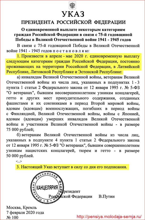 Подписан указ оежегодных денежных выплатах ветеранам ВОВ