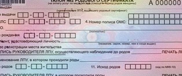 Сумма родового сертификата в 2020 году: от чего зависит и что в нее входит