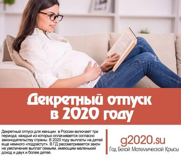 Декретный отпуск в 2020 году: срок ухода и выхода на работу, оплата и пособия, правила и условия оформления, необходимые документы, порядок и образцы заполнения заявлений