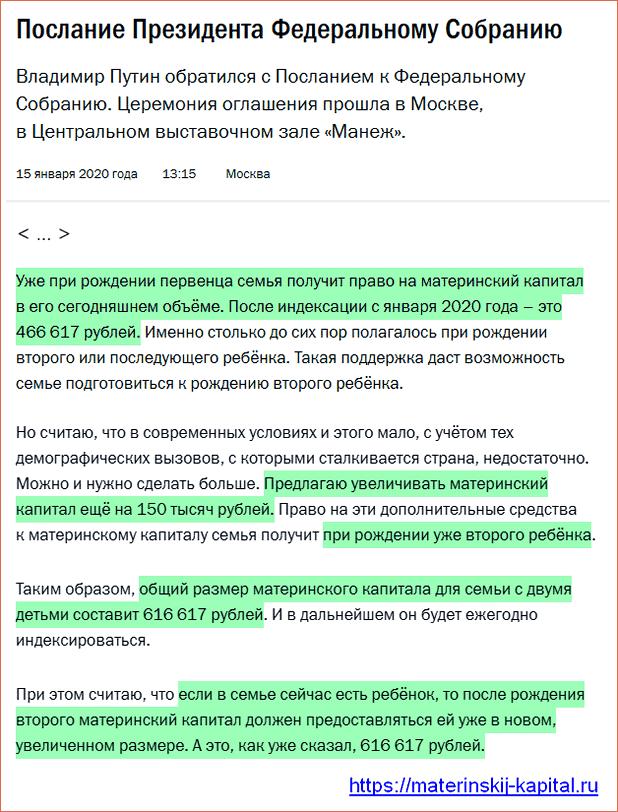 Материнский капитал в Кирове: размер регионального маткапитала в Кировской области, перечень документов и порядок оформления, условия и особенности