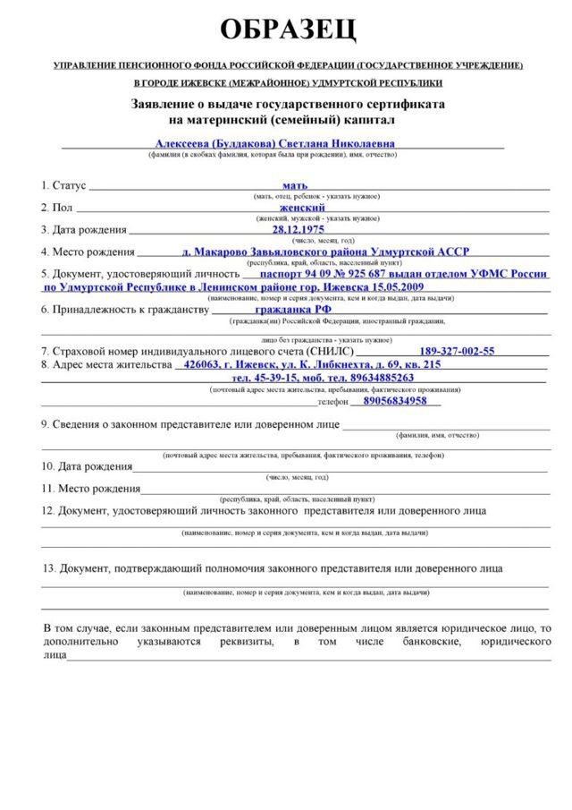 Документы для получения и оформления материнского капитала в 2020 году: полный список