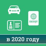 Программа «Семейный автомобиль» в 2020 году: требования к участникам и условия программы, сроки и особенности, правила и порядок оформления, полный список авто и банков, последние новости