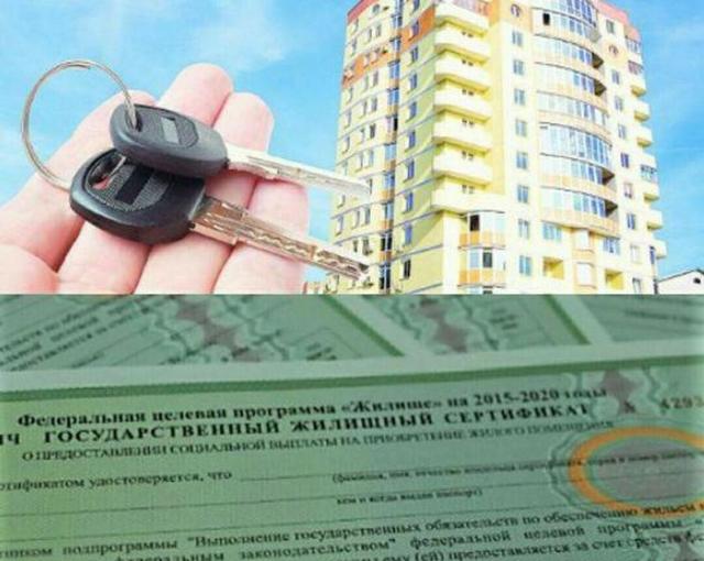 Субсидии на покупку жилья: как получить, виды субсидий, размер, условия получения, законы и документы