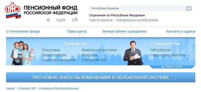 Пенсия в Саранске и Республике Мордовия в 2020 году: размер выплат и доплаты, правила и порядок получения, особенности получения, адреса отделений ПФ РФ