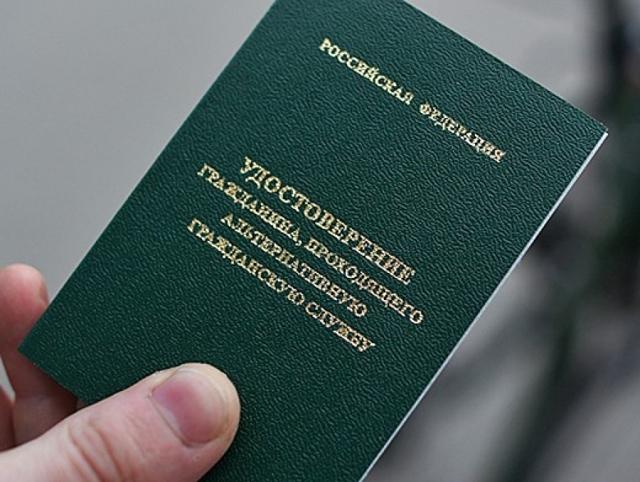 Альтернативная гражданская служба в 2020 году: права, условия и требования